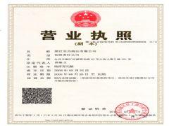 浙江长昌海运有限公司证照略缩图