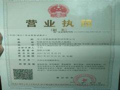 舟山市锦泰船舶管理有限公司证照略缩图