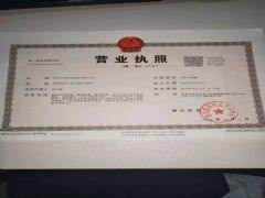 泉州长宏海事服务有限公司证照略缩图