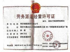 南京诚航船务有限公司证照略缩图
