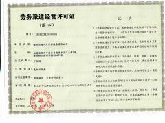 福州川海人力资源服务有限公司证照略缩图