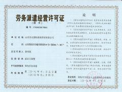山东东弘国际船员管理有限公司证照略缩图