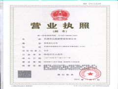 天津东弘船舶管理有限公司证照略缩图