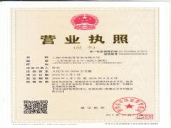上海川奉船务咨询有限公司证照略缩图