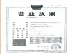 天津中海油能源发展油田设施管理有限公司证照略缩图
