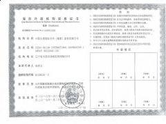 中国大连国际合作(集团)股份有限公司航业分公司证照略缩图