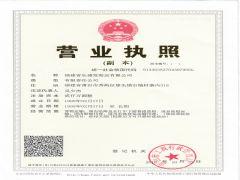 福建省长盛发海运有限公司证照略缩图