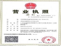 中海国际船舶管理有限公司广州分公司证照略缩图