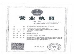 中远海运船员管理有限公司广州分公司证照略缩图