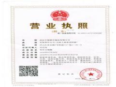 武汉中部联合海运有限公司证照略缩图