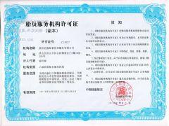 武汉亿隆海事技术服务有限公司证照略缩图