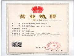 沧州市沧海海事咨询服务有限公司证照略缩图