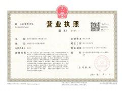沧州市沧海海洋工程有限公司证照略缩图