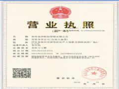 沧州金洋船舶管理有限公司证照略缩图