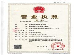 天津东港海运有限公司证照略缩图