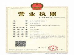 徐州大汉船务有限公司证照略缩图