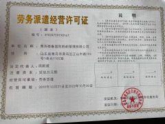 青岛德鲁国际船舶管理有限公司证照略缩图