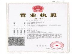 天津东疆航运有限公司证照略缩图