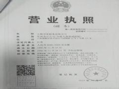 上海万荣船务有限公司证照略缩图