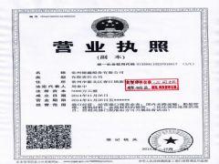 常州德鑫船务有限公司证照略缩图
