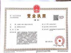 大信船务(深圳)有限公司天津分公司证照略缩图