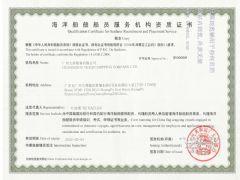 广州大洋船务有限公司证照略缩图