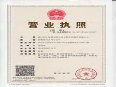 武汉长江轮船有限公司长航外经海员外派中心证照略缩图