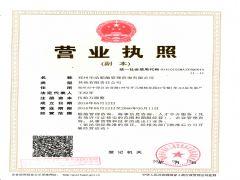 郑州华浩船舶管理咨询有限公司证照略缩图
