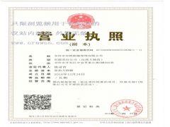 安庆市宏帆船舶管理有限公司证照略缩图