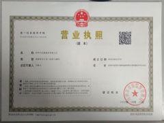 深圳市乐航船务有限公司证照略缩图