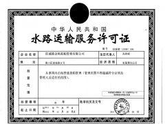 防城港金帆船舶管理有限公司证照略缩图