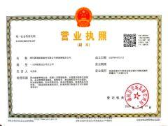 漳州嘉瑞船舶服务有限公司漳浦港城分公司证照略缩图