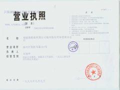 福建省海运集团有限责任公司福州船员劳务管理分公司证照略缩图