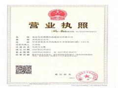 秦皇岛富腾国际船舶管理有限公司证照略缩图