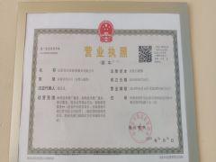 沁阳市泛亚海事服务有限公司证照略缩图