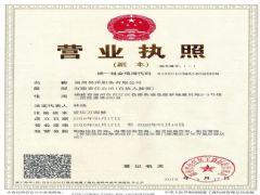 福州昊洋船务有限公司证照略缩图