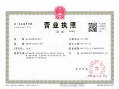 秦皇岛西浩船务有限公司证照略缩图