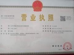 台州市椒江博是信息咨询服务部证照略缩图