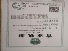 广东鑫宇船务有限公司证照略缩图