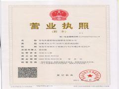 青岛昌惠船舶运输服务有限公司证照略缩图