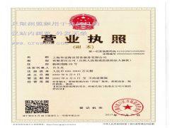 上海华交海员劳务服务有限公司证照略缩图