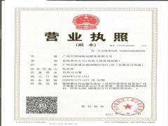 广州市国扬航运服务有限公司证照略缩图