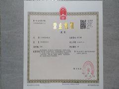 广西中帆船务无限公司证照略缩图