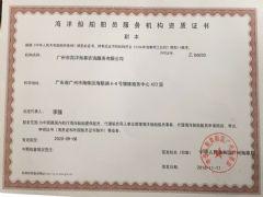 广州市百洋海事咨询服务有限公司证照略缩图