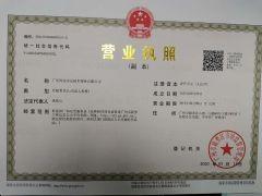 广东海安水运技术服务有限公司证照略缩图