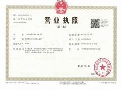 广州弘海ballbet体育服务有限公司证照略缩图