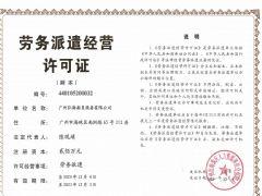 广州弘海船员服务有限公司证照略缩图