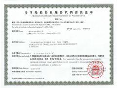 广州华洋海事有限公司证照略缩图