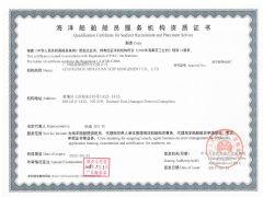 广州铭源船舶管理有限公司证照略缩图