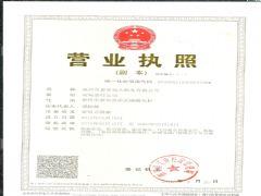 泉州市惠安远大船务有限公司证照略缩图